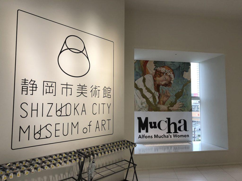 美術館 静岡 市