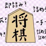 将棋の終盤の用語