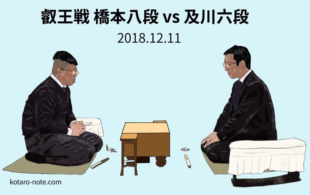 橋本vs及川の千日手となった叡王戦