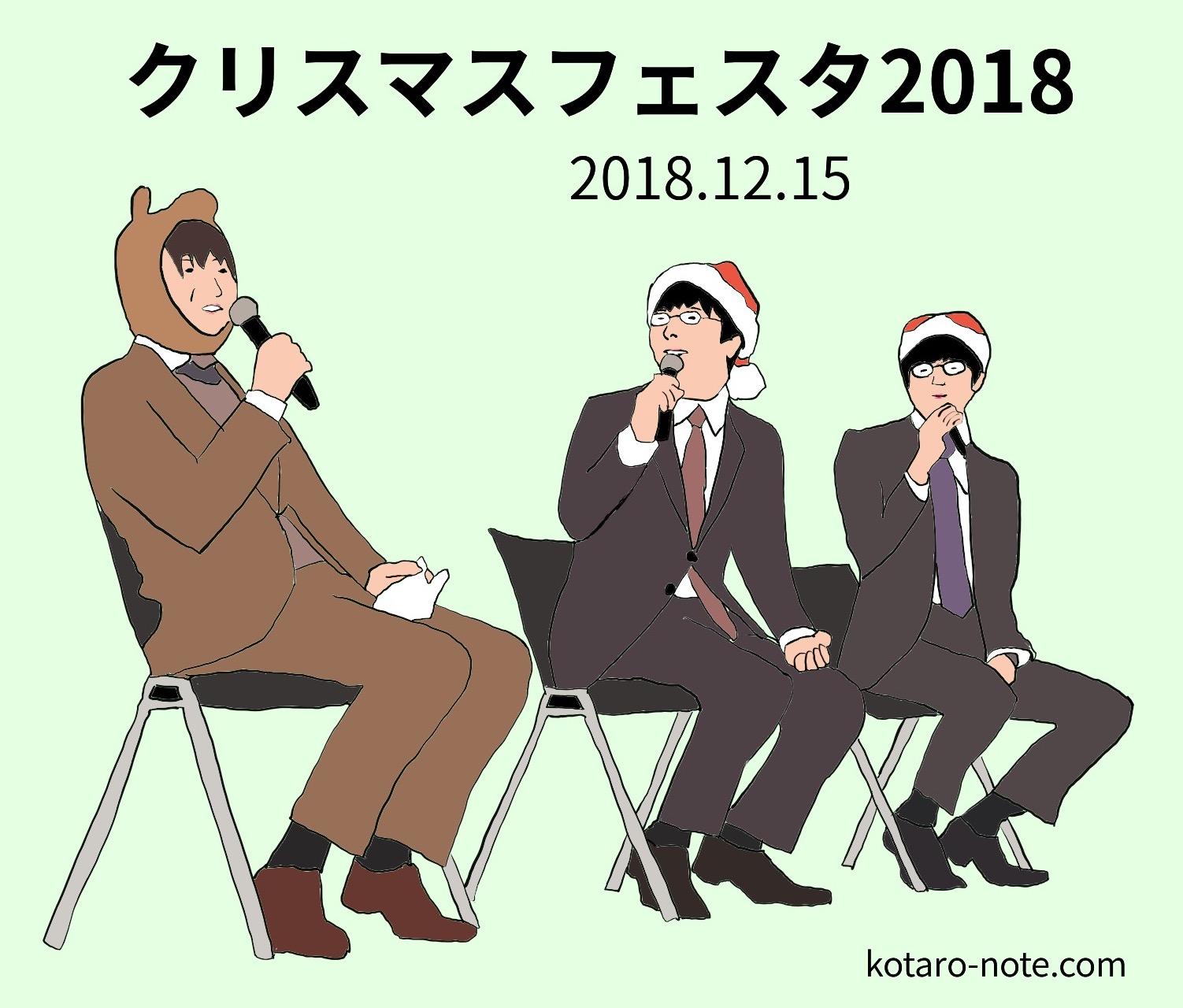 将棋「クリスマスフェスタ2018」