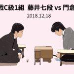 藤井聡太七段vs門倉啓太五段、C級1組順位戦