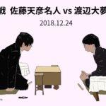 佐藤天彦名人vs渡辺大夢五段、叡王戦本戦2回戦