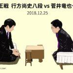 行方尚史八段vs菅井竜也七段、叡王戦