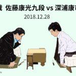 佐藤康光九段vs深浦康市九段、叡王戦本戦2回戦