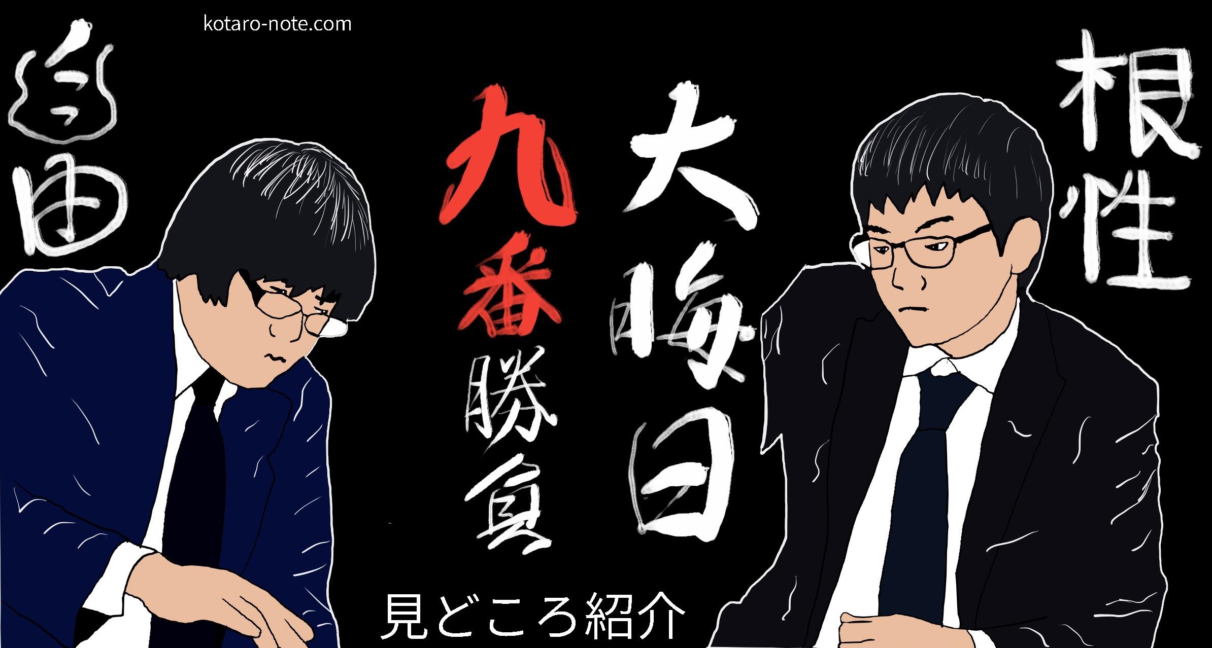 「大晦日九番勝負、糸谷哲郎八段vs永瀬拓矢七段」の