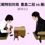 豊島将之二冠 vs 藤井聡太七段、新人王戦特別対局