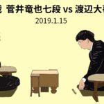 菅井竜也七段vs渡辺大夢五段、叡王戦