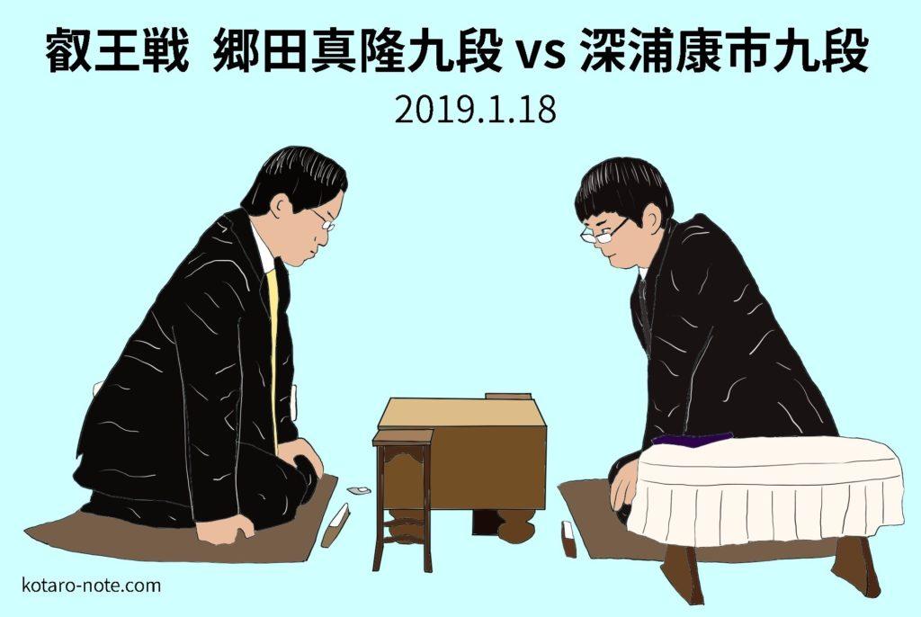 郷田真隆九段vs深浦康市九段、叡王戦