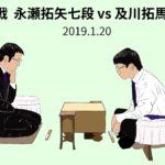 永瀬拓矢七段vs及川拓馬六段、叡王戦