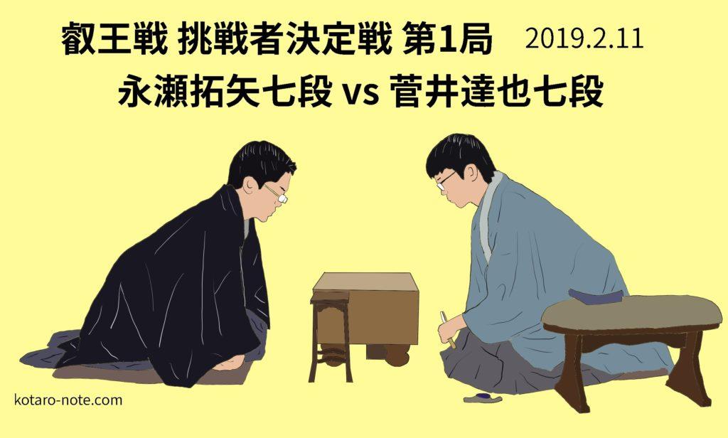 永瀬拓矢七段vs菅井竜也七段、叡王戦挑戦者決定戦第1局