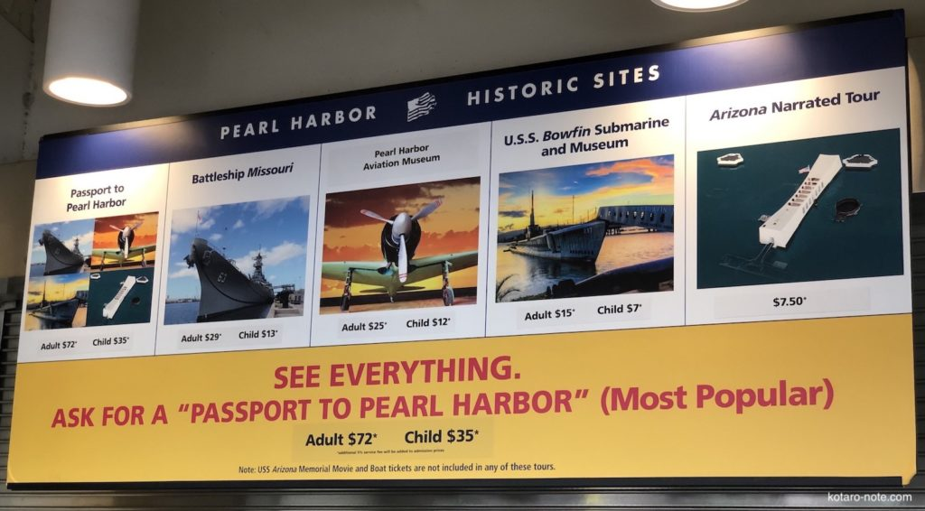 パールハーバー観光のチケット