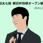 藤井聡太七段の朝日杯将棋オープン戦の連覇