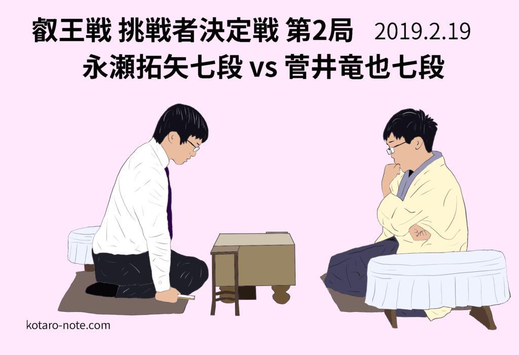 永瀬拓矢七段vs菅井竜也七段、叡王戦挑戦者決定戦