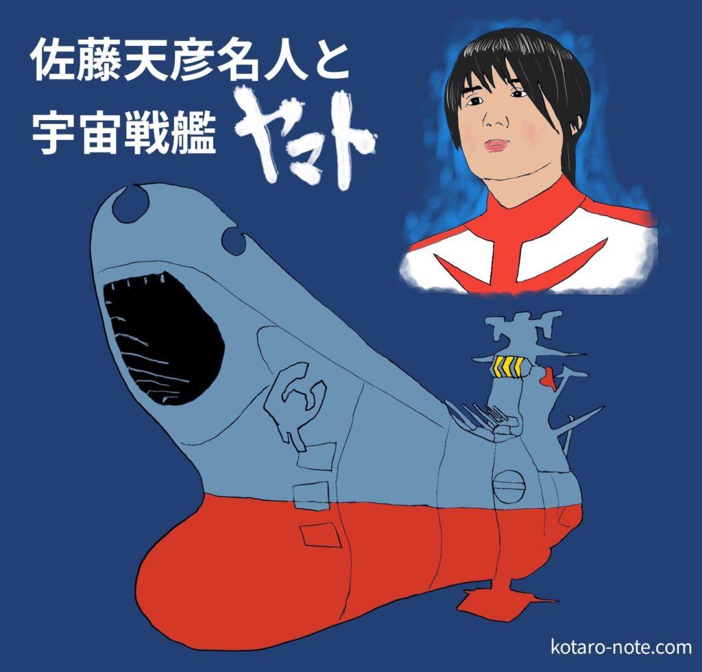 佐藤天彦名人と宇宙戦艦ヤマト