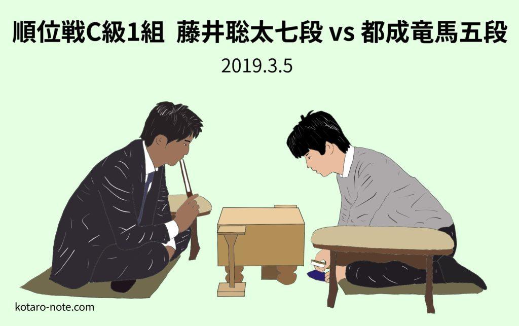 藤井聡太七段vs都成竜馬五段、C級1組順位戦最終局
