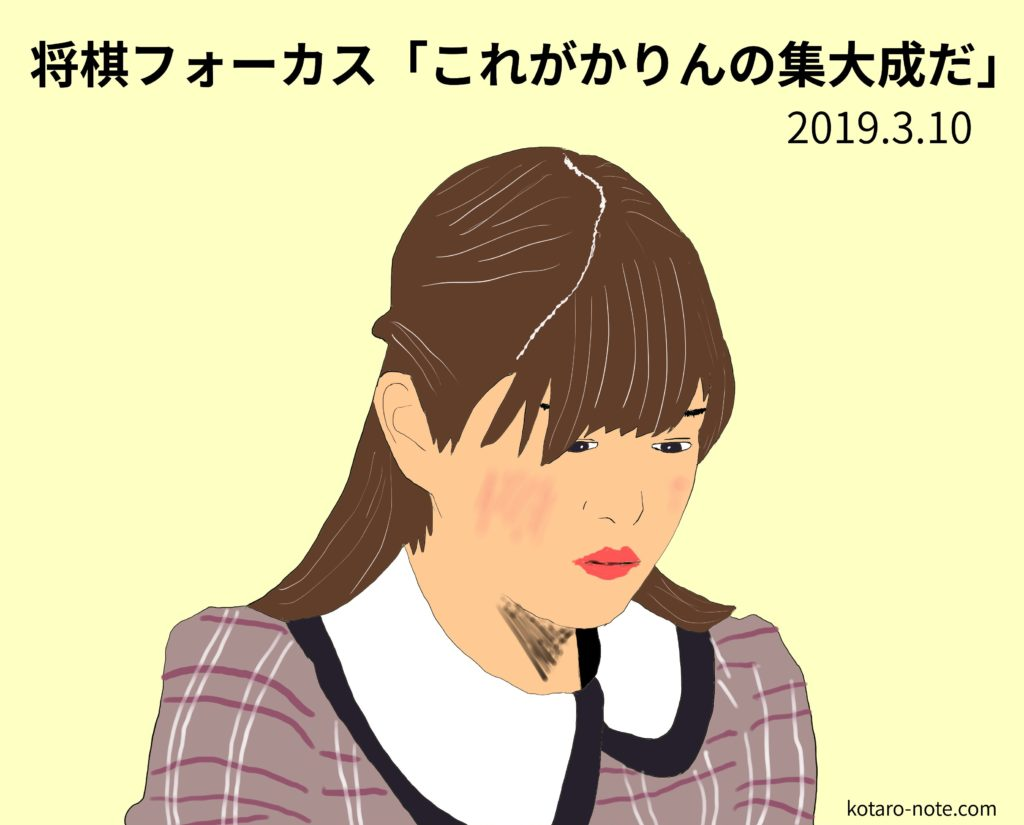 将棋フォーカス「これがかりんの集大成だ」の伊藤かりんさん