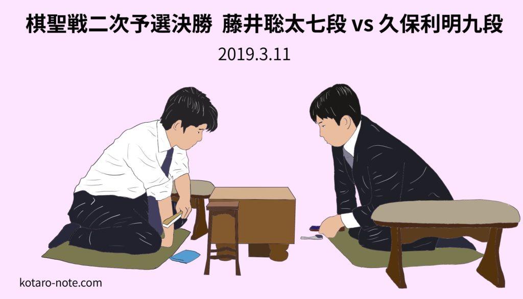 藤井聡太七段vs久保利明九段、棋聖戦二次予選決勝