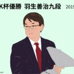 NHK杯優勝の羽生善治九段