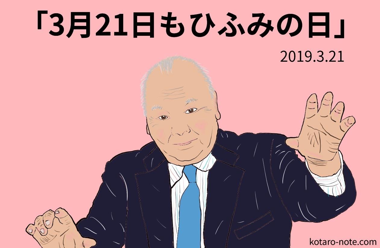 「3月21日もひふみの日」の加藤一二三九段