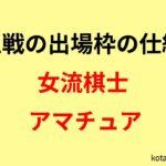 叡王戦の女流棋士とアマチュアの出場枠の仕組み