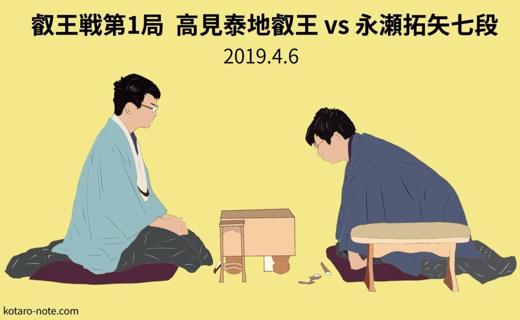 高見泰地叡王vs永瀬拓矢七段、叡王戦第1局