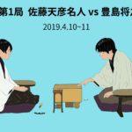 佐藤天彦名人vs豊島将之二冠、名人戦第1局