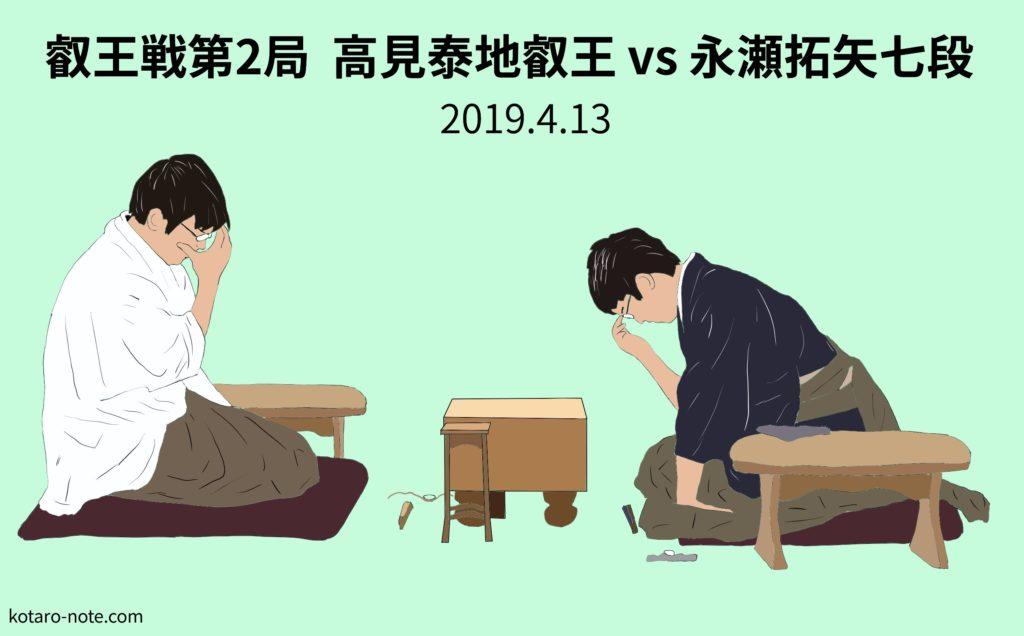 高見泰地叡王vs永瀬拓矢七段、叡王戦第2局