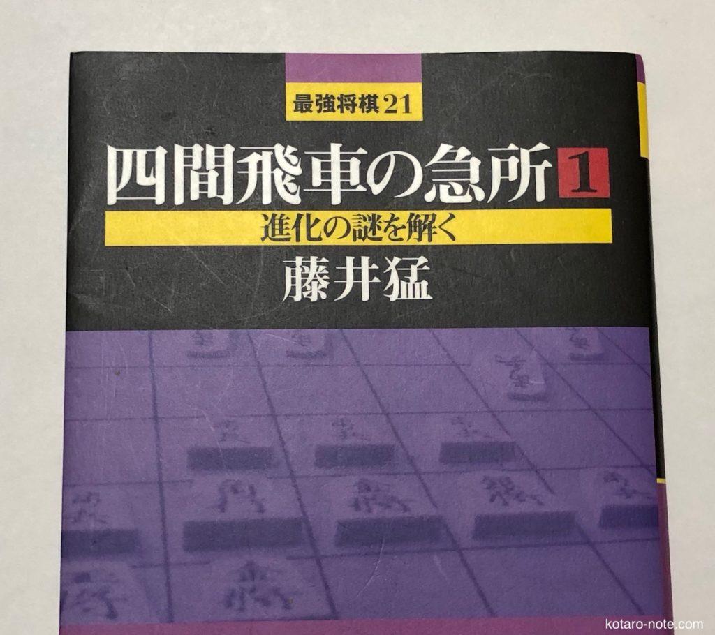 将棋の定跡書