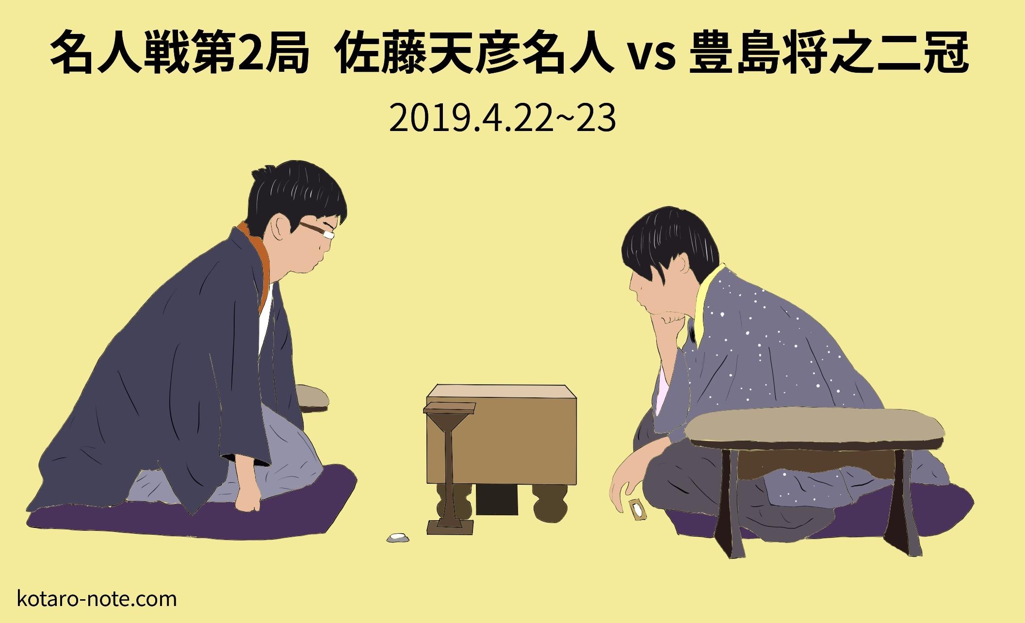 佐藤天彦名人vs豊島将之二冠、名人戦第2局