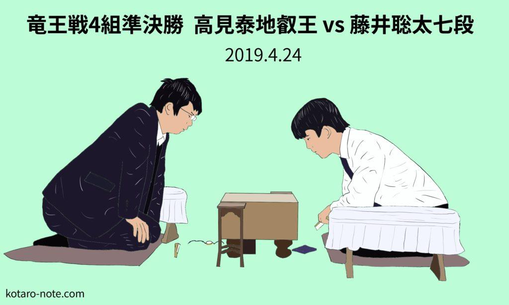 高見泰地叡王vs藤井聡太七段、竜王戦4組準決勝