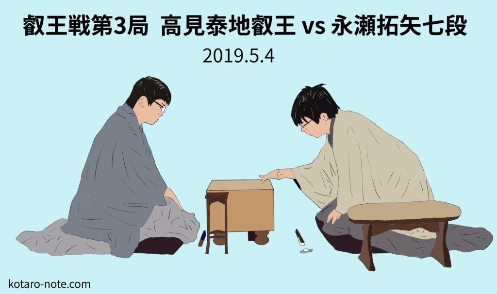 高見泰地叡王vs永瀬拓矢七段、叡王戦第3局