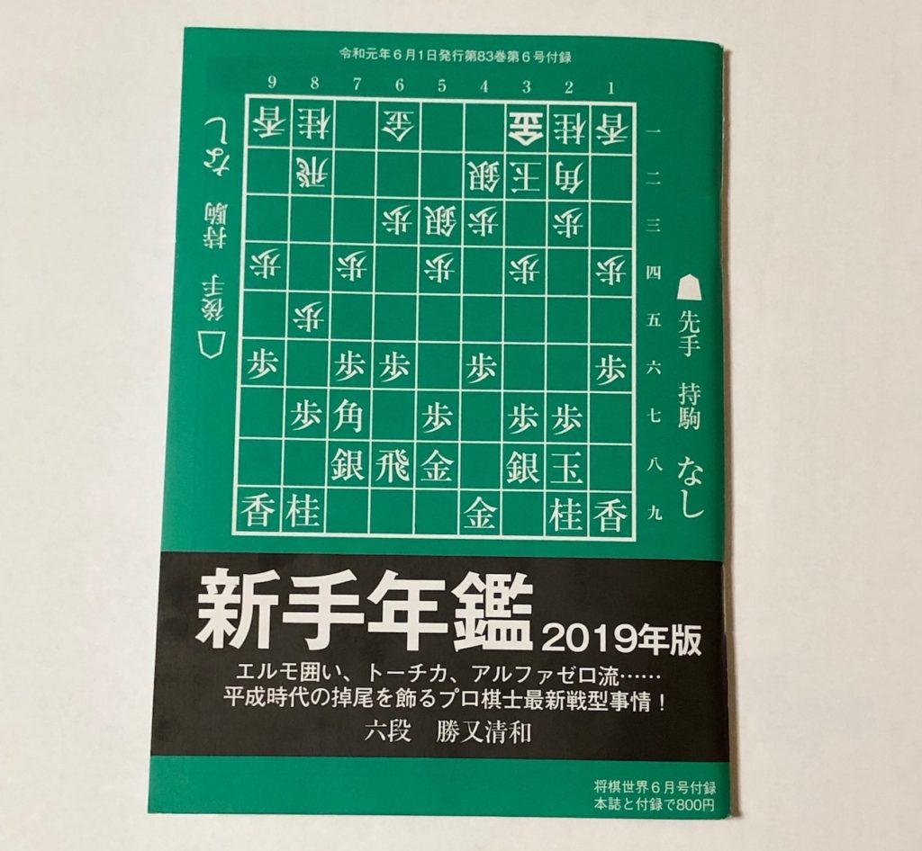 勝又清和六段による将棋の最新戦法や新手の解説
