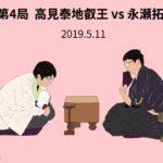 高見泰地叡王vs永瀬拓矢七段、叡王戦第4局
