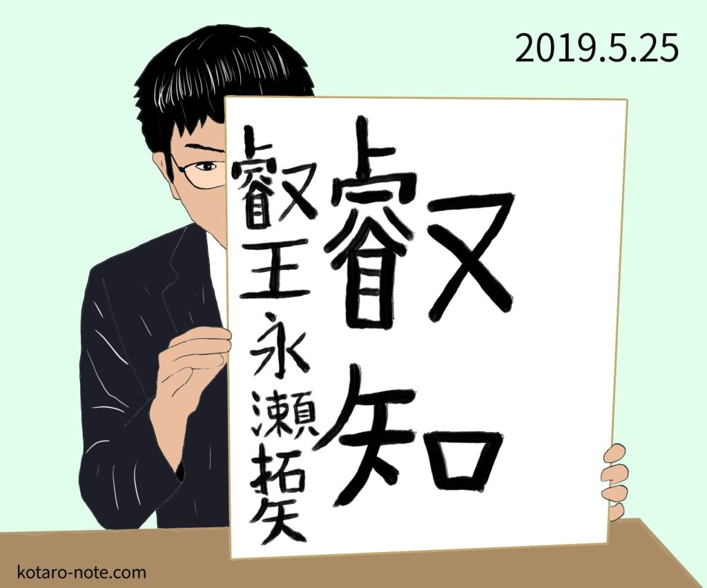 永瀬拓矢叡王による第4期叡王戦の振り返り番組