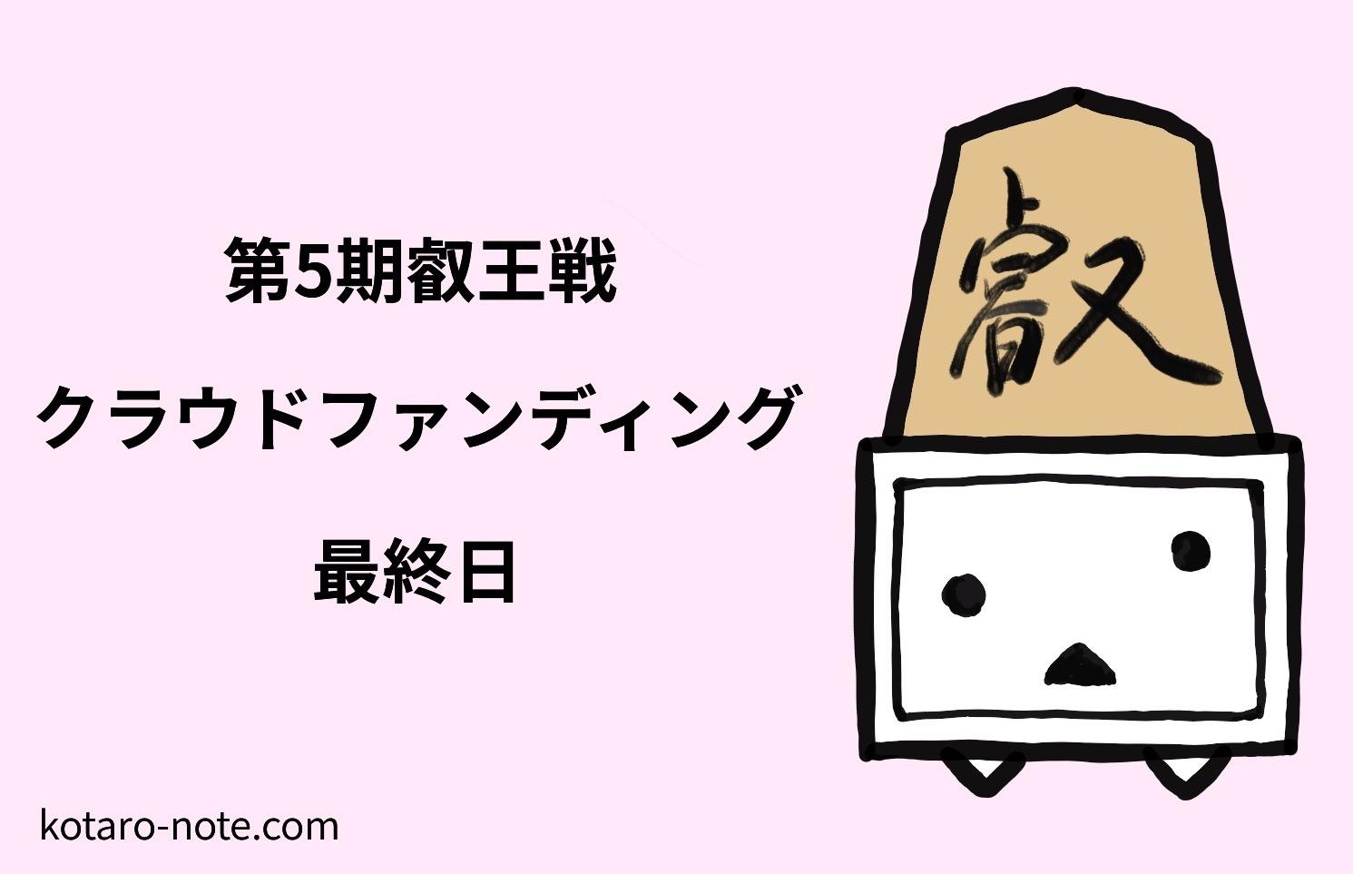 叡王戦クラウドファンディング最終日