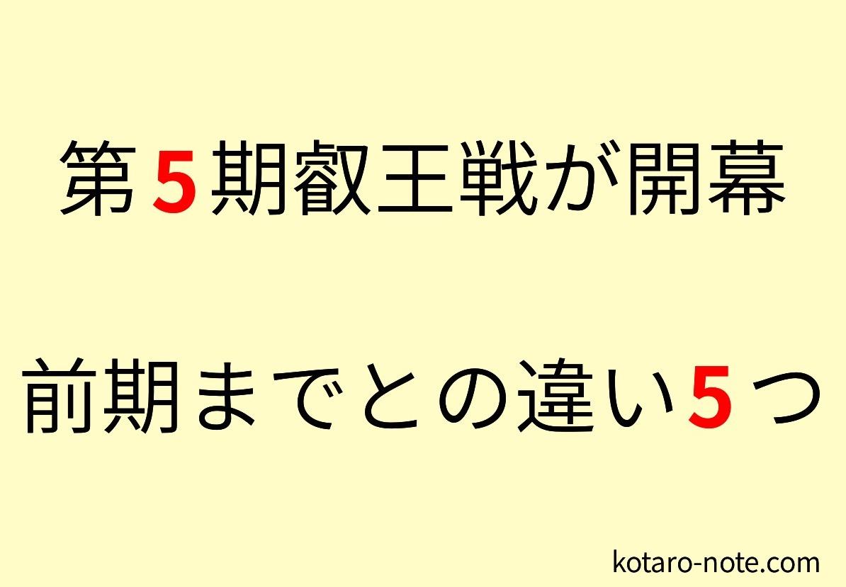 第5期叡王戦が開幕、前期までとの違い5つ