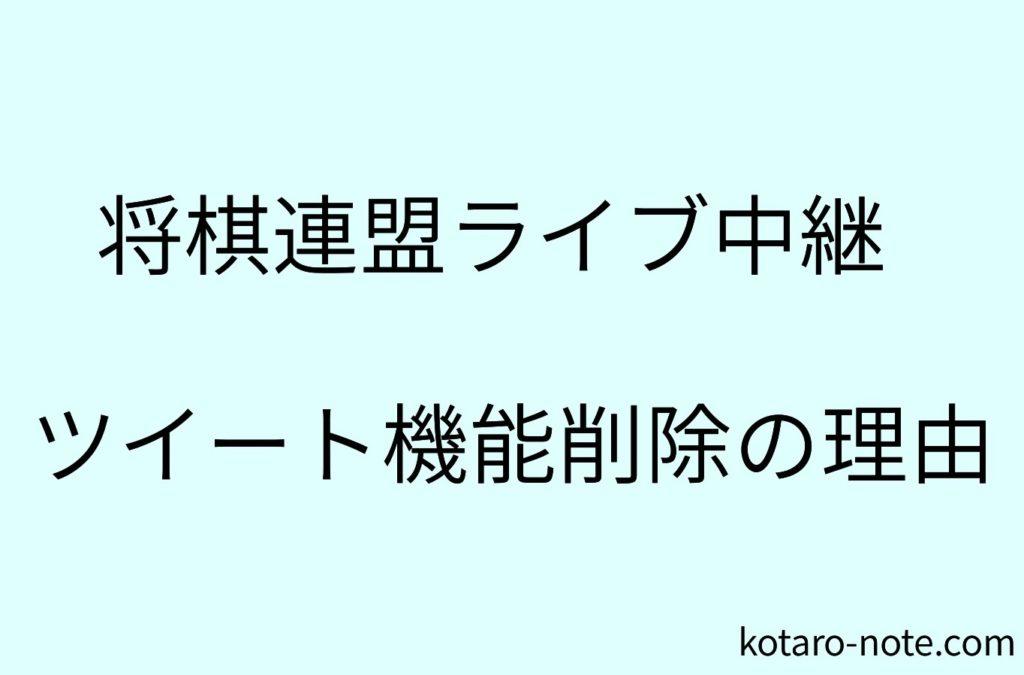 「将棋連盟ライブ中継」のツイート機能削除の理由