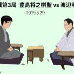 豊島将之棋聖vs渡辺明二冠、棋聖戦第3局