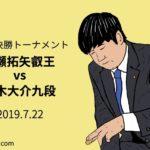 永瀬拓矢叡王vs鈴木大介九段、竜王戦