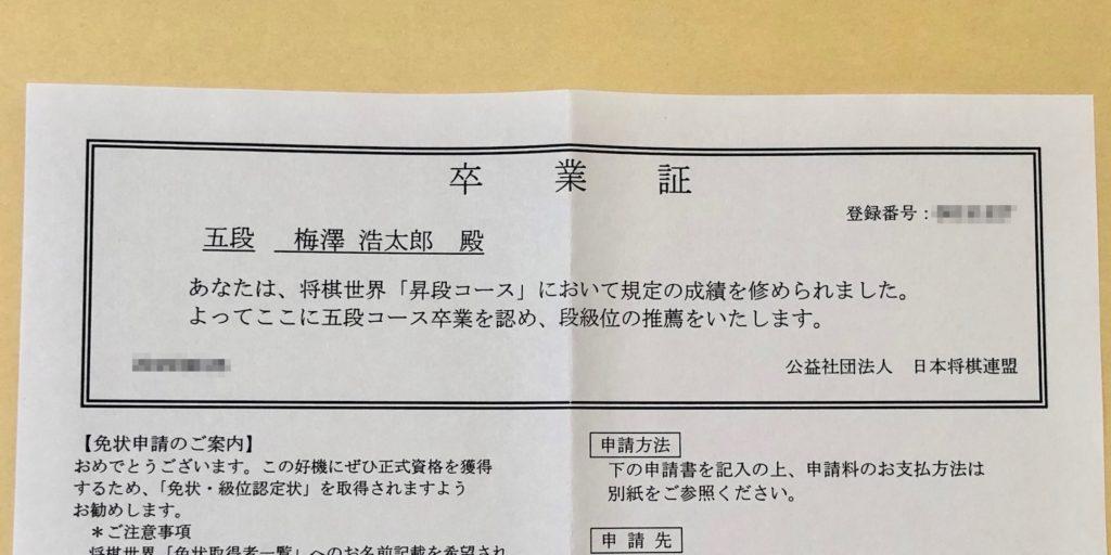 昇段コース卒業証