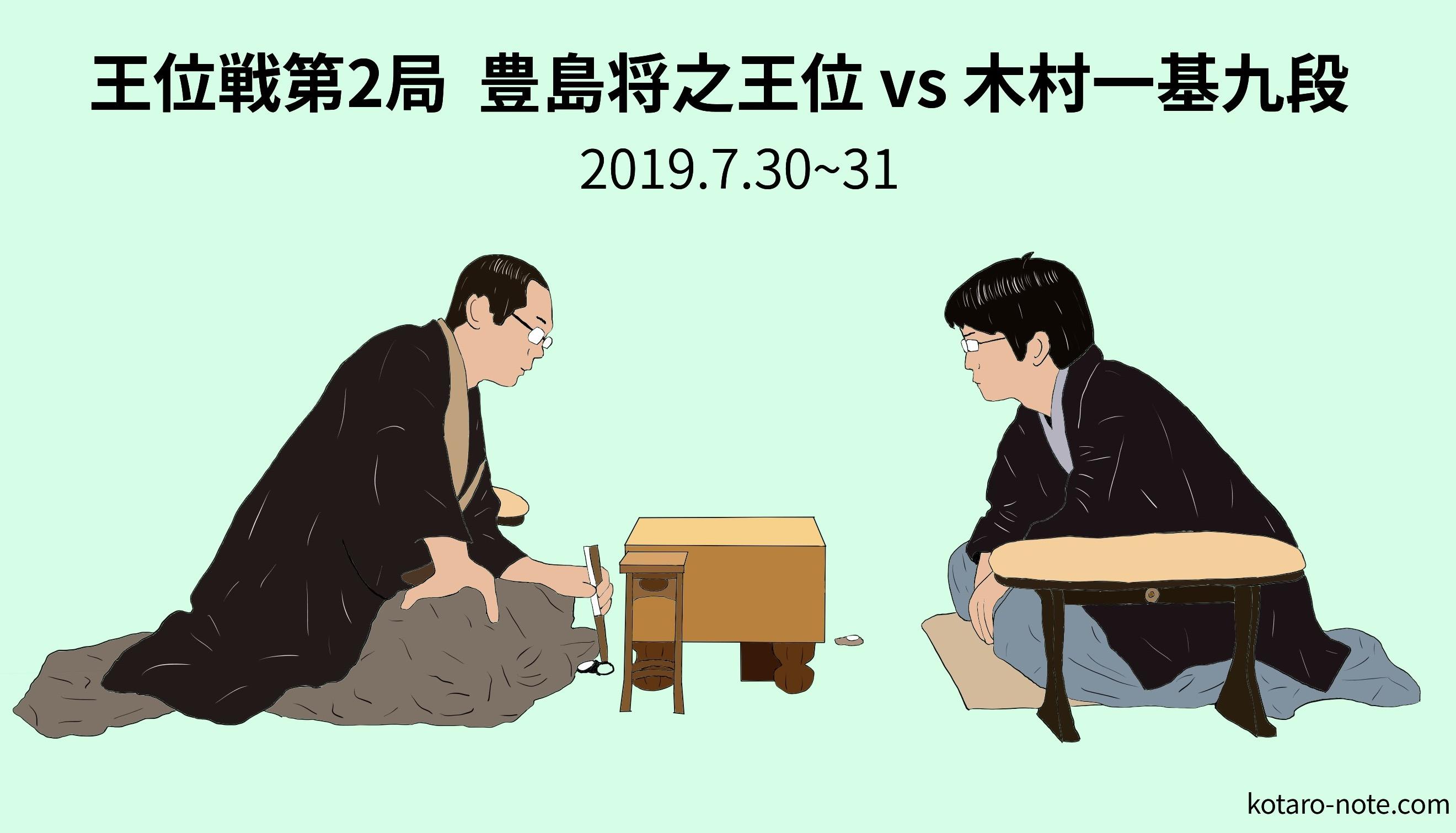 豊島将之王位vs木村一基九段、王位戦第2局