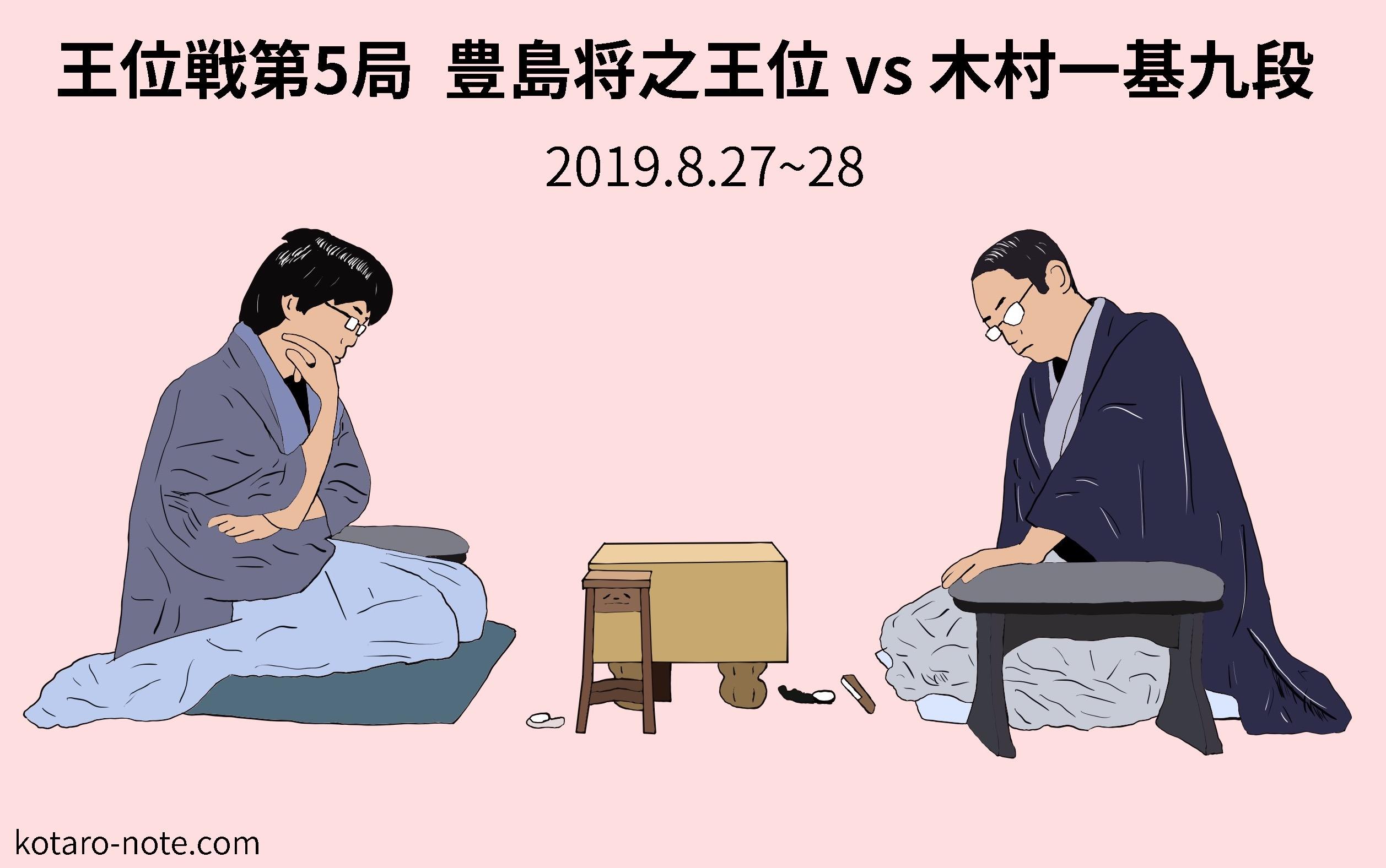 豊島将之王位vs木村一基九段、王位戦第5局