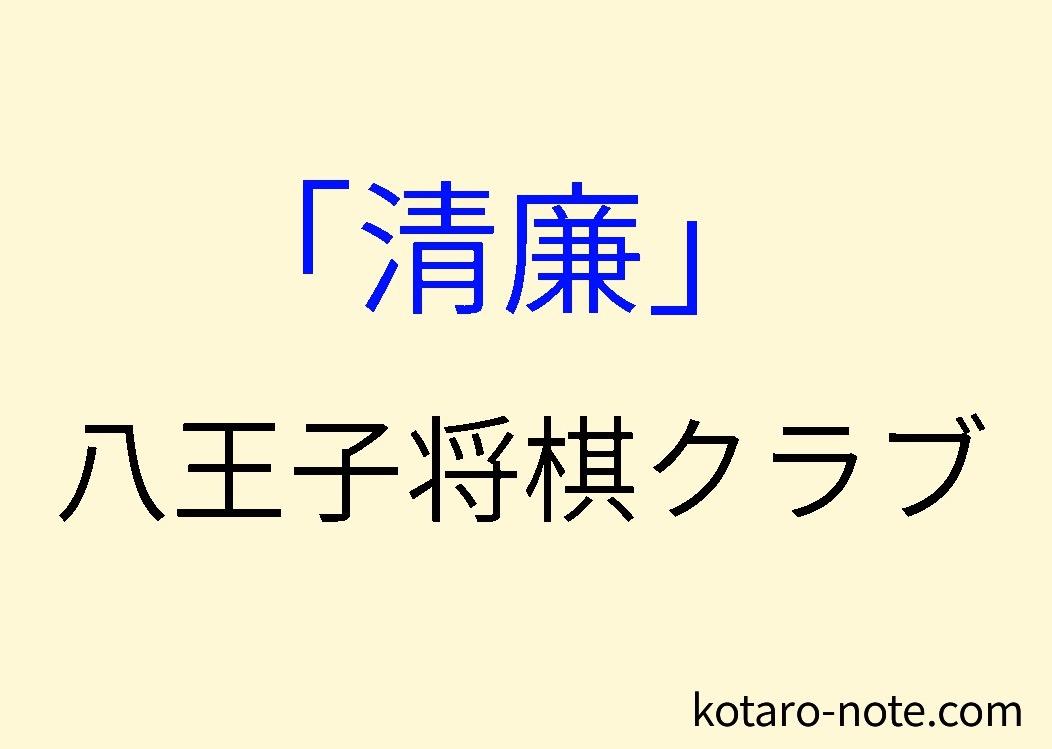 「清廉」八王子将棋クラブ