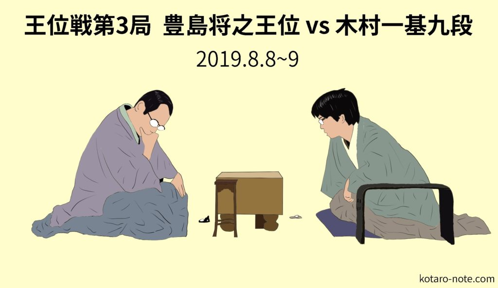 豊島将之王位vs木村一基九段、王位戦第3局