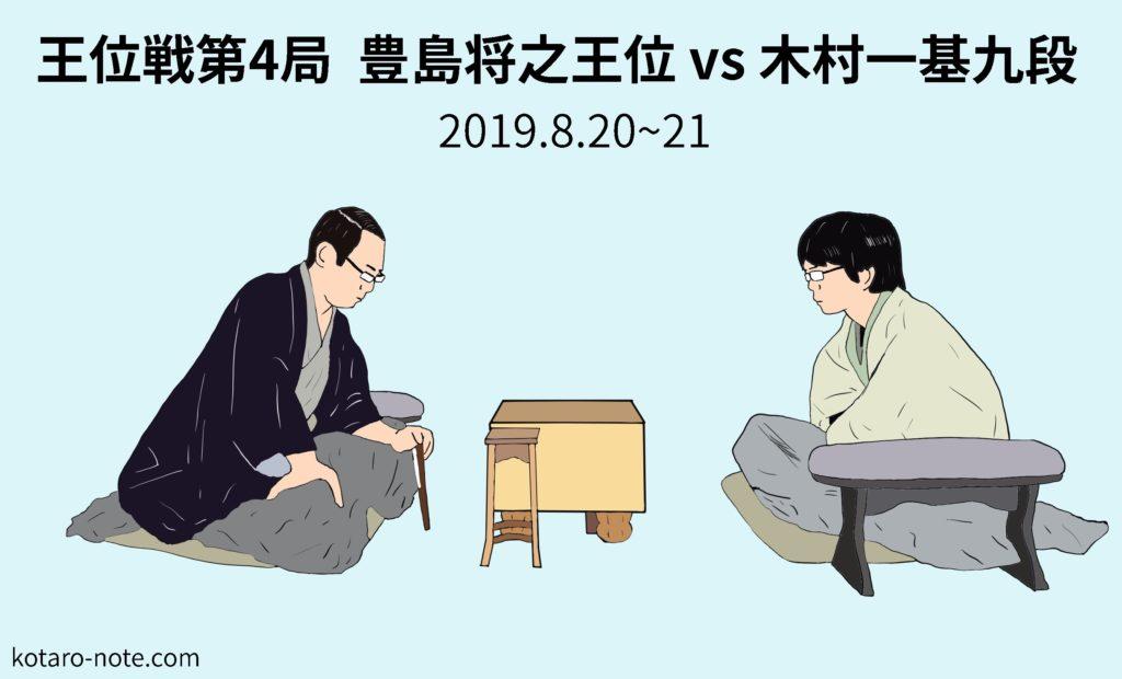 豊島将之王位vs木村一基九段、王位戦第4局
