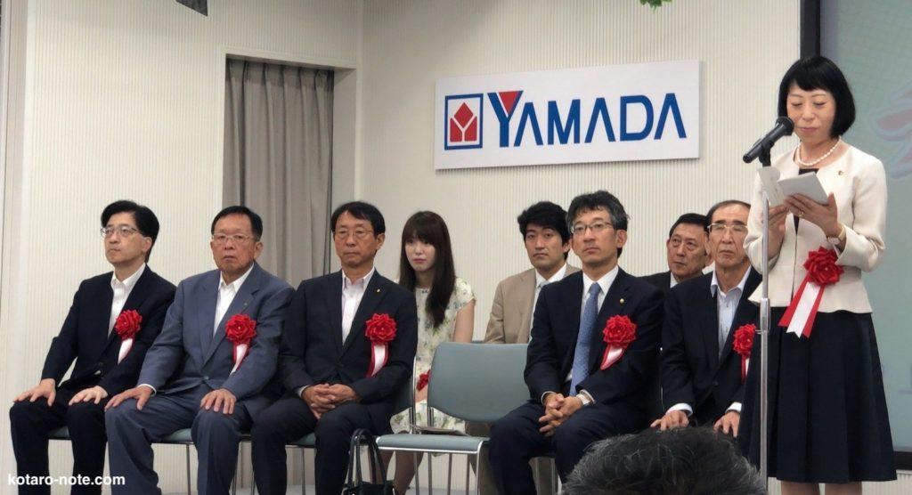 YAMADAチャレンジ杯2019