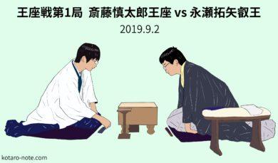 斎藤慎太郎王座vs永瀬拓矢叡王、王座戦第1局