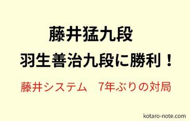 藤井猛九段が羽生善治九段に勝利