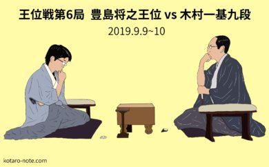豊島将之王位vs木村一基九段、王位戦第6局