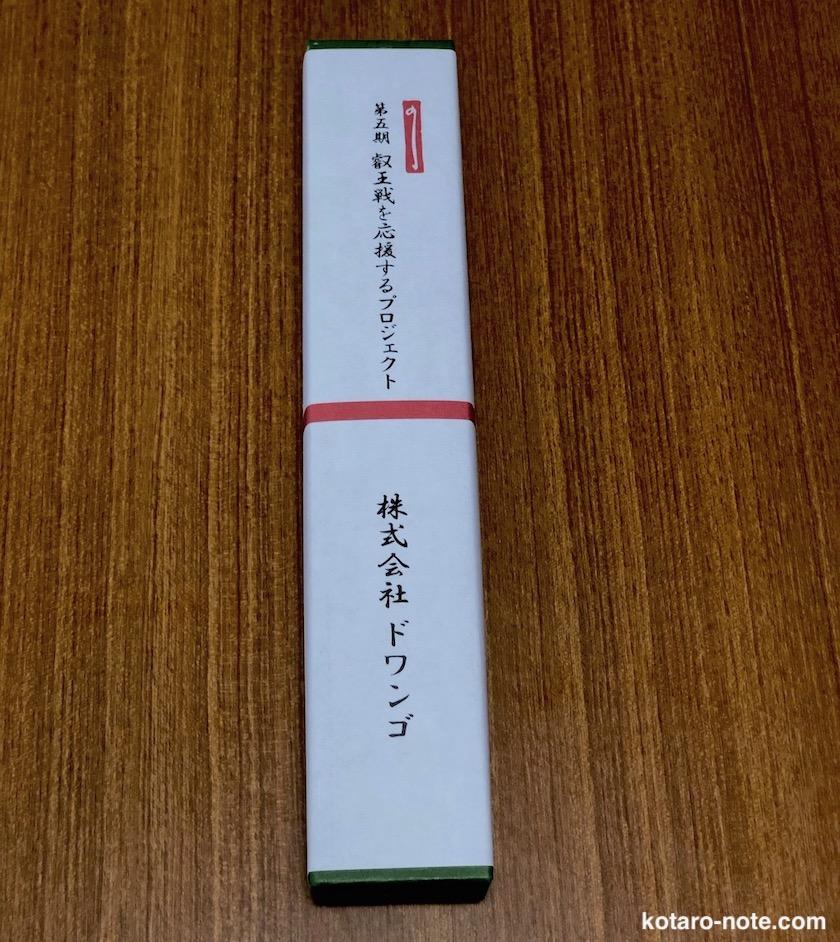 叡王戦クラウドファンディング